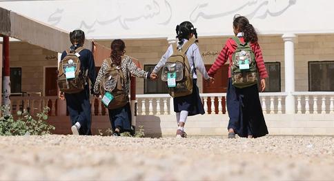 الحقائب المدرسية للمحتاجين